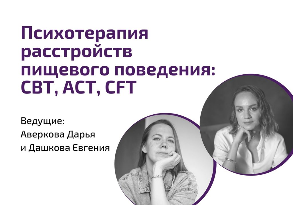 Психотерапия расстройств пищевого поведения: CBT, АСТ, СFT